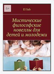 Мистические новеллы для детей и молодежи