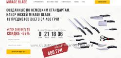 Немецкий набор ножей Mirage Blade ZX25
