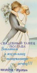 Постановка свадебного танца Полтава