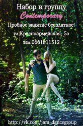 Набор в танцевальную группу contemporary в Полтаве