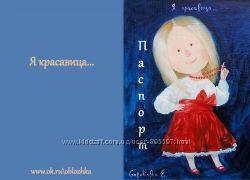 Обложки на паспорт Гапчинская