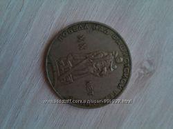 юбилейная монета 20 лет Победы над над фашистской Германией