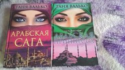 арабска сага-роман
