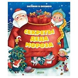 Секреты Деда Мороза книжка с окошками