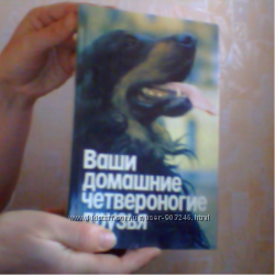 справочник Ваши домашние четвероногие друз