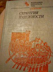 выдающиеся шахматисты мира Петросян книга
