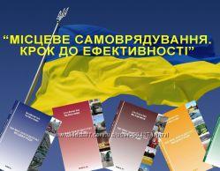 Диплом проект Особливості формування фінансових ресурсів місцевого самовряд