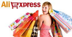 Aliexpress под минимальную комиссию. Бесплатная доставка.