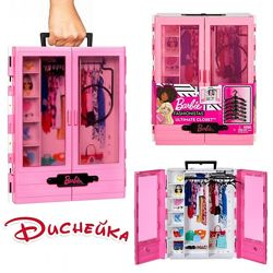 Шкаф-чемодан Барби розовый 6 вешалок Barbie, Оригинал