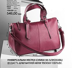 Жіноча сумка Леонора