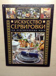 Книга Искусство сервировки 100 идей