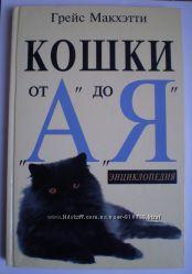 Кошки от А до Я