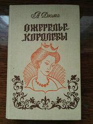 Александр Дюма Ожерелье королевы