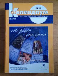 Новые справочники лекарственных препаратов Компендиум - 1 в Украине.