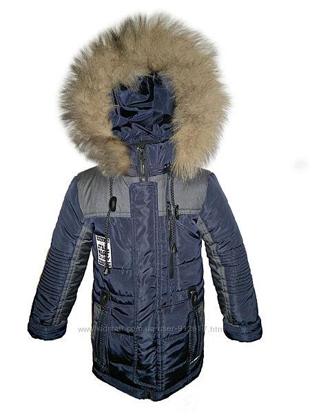 Зимняя куртка тёмно синяя на мальчика 4 -11 лет натуральный мех