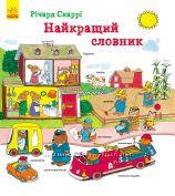 СП Ранок и Ранок Креатив под -23 при заказе на любую сумму.