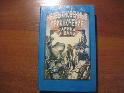 Ларри Я. Необыкновенные приключения Карика и Вали. 1993