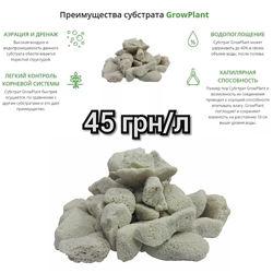GrowPlant пеностекло