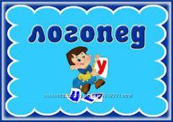 логопед с огромным опытом работы с детьми