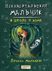 Лучано Мальмузи Неандертальский мальчик  3 книги