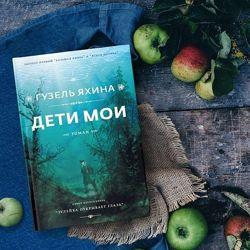 Роман Гузель Яхина Дети мои