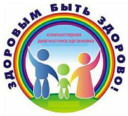 Компьютерная диагностика здоровья для взрослых и детей, Киев