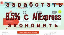 Кешбэк 10, 5 на покупки с Алиекспресс Ламода