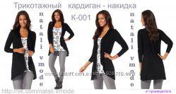 Кардиган-накидка для офиса К-001 размеры от 40 до 52 от Natali vmode