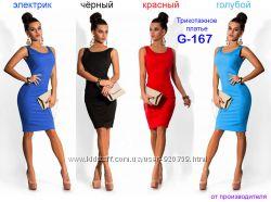 Акция  Платье трикотажное G-167 размеры 40, 42, 44, 46, 48