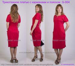 Новинка Платье с карманами и с пояском  G-004 размеры  42-48 , 50-56