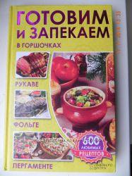 Книги кулинария и роман