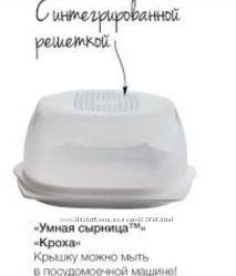 Умная сырница Кроха Tupperware