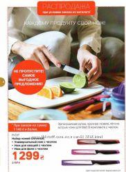 Набор ножей Universal, Tupperware