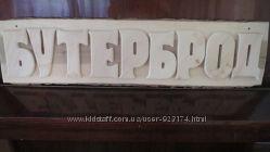 Вывески из дерева в офис дом магазин Красивый дизайн Индивидуальный подход