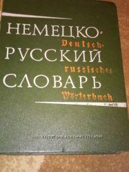 Немецко-русский словарь  1968 года и карманный 1963 года