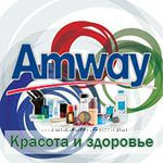 Продукция компании Amway без наценки