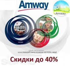 AMWAY скидка 40 процентов доступные цены