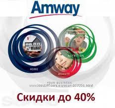 AMWAY скидки доступные цены