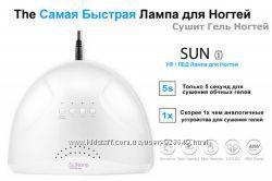 Сенсорная гибридная лампа 48W для гель лака