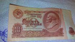 Десять рублей СССР 1961 год