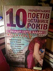 Українські поети, збірка