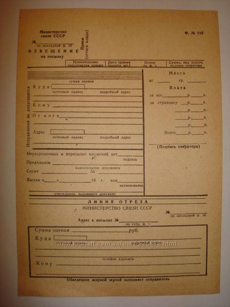 Бланки СССР - для коллекции, розыгрыша или оригинального оформления подарка