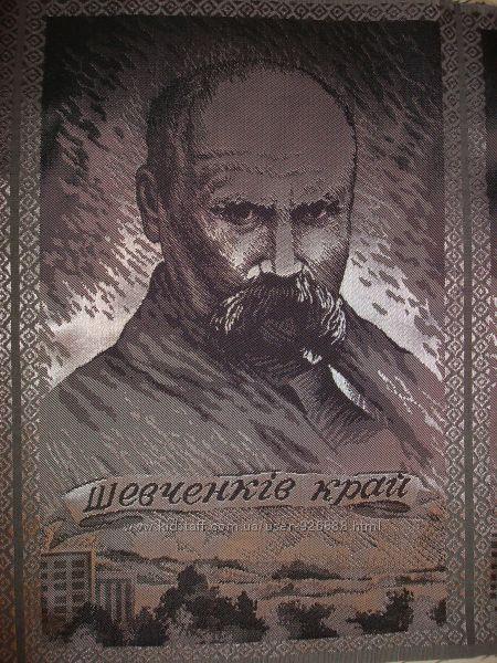 Портрет Т. Г. Шевченко на ткани, жаккард
