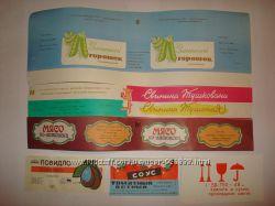 Этикетки СССР - для консервации или каких-то других оригинальных идей