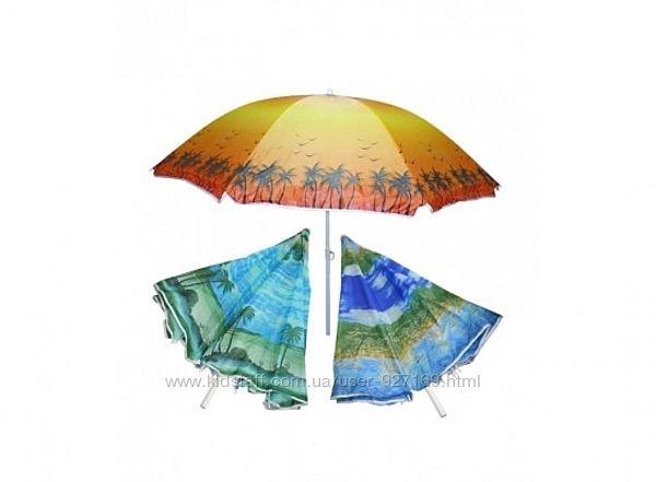 Зонт пляжный торговый садовый  зонтики зонты парасолька