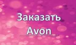 Заказать Avon, Эйвон, Ейвон. Заказ Avon Эйвон Ейвон.