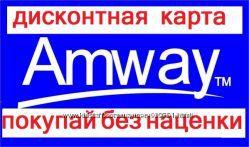 Amway Подпишу бесплатно всех