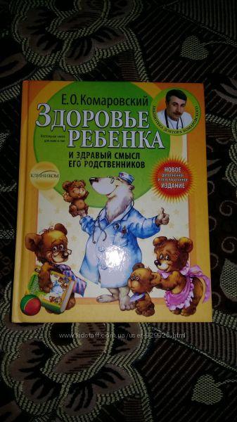 Книга Е. О . КомаровскогоЗдоровье ребенка и здравый смысл его родственников