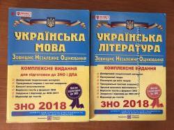 ЗНО 2018 українська мова та література