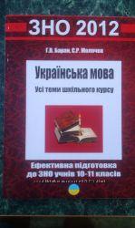 Українська мова, література, зарубіжна література